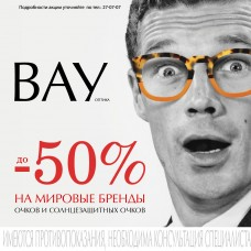 Акция на БРЕНДЫ до - 50%